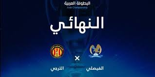 مشاهدة مباراة الترجي التونسي و الفيصلي الأردني - بث مباشر - نهائي البطولة العربية