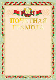 Грамоты Полиграфиздат ЧПУП Минск Беларусь купить цена фото Грамоты