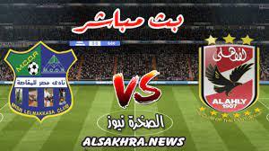 تابع مباراة الأهلي ومصر المقاصة بث مباشر في الدوري المصري