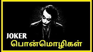 Heath Ledger Joker Quotes Saying Tamil