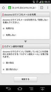 案外便利ドコモメールをパソコンタブレットで利用する方法