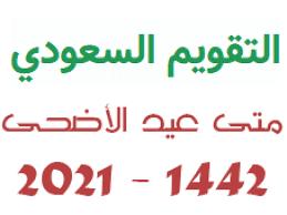 موعد الاجازة الرسمية لعيد الاضحى في السعودية