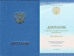 Купить диплом Новосибирского высшего  диплом Новосибирского высшего педагогического колледжа №1 им А С Макаренко