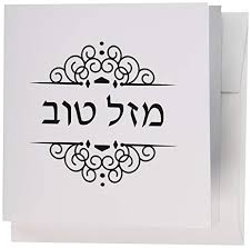 Word For Congratulations 3drose Mazel Tov Hebrew Word For Congratulations Or Good Luck Mazeltov Ivrit Greeting Cards 6 X 6 Inches Set Of 12 Gc_165158_2