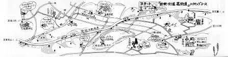 Go Go 嵐山 3 出世街道花街道ハイキングコース 1988年