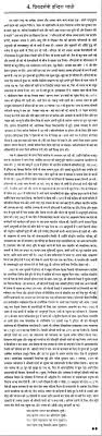 essay on ldquo priyadarsini indira gandhi rdquo in hindi