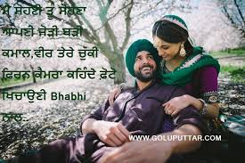 Beautiful Love Quotes In Punjabi Best Of Beautiful Romantic Punjabi Love Shayari Quotes And Sayings For