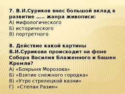 Контрольная работа Русское искусство века по МХК класс  7 В И Суриков внес большой вклад в развитие жанра