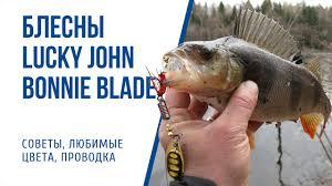 Как ловить на вращающиеся <b>блесны Lucky John</b> Bonnie Blade ...