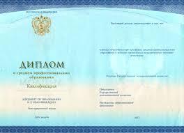 dip top com место где можно срочно купить диплом колледжа в Москве  приложение диплома