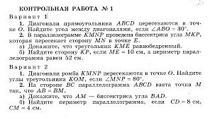 Контрольные работы по геометрии класс Атанасян  hello html 1b31835e png