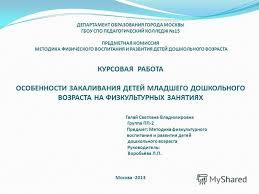 Презентация на тему ДЕПАРТАМЕНТ ОБРАЗОВАНИЯ ГОРОДА МОСКВЫ ГБОУ  1 ДЕПАРТАМЕНТ ОБРАЗОВАНИЯ ГОРОДА МОСКВЫ ГБОУ СПО ПЕДАГОГИЧЕСКИЙ КОЛЛЕДЖ 15 ПРЕДМЕТНАЯ КОМИССИЯ МЕТОДИКА ФИЗИЧЕСКОГО ВОСПИТАНИЯ