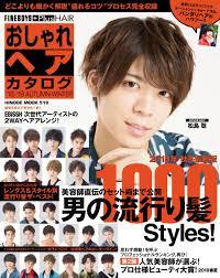 おしゃれヘアカタログ 18 19 Autumn Winter 男の流行り髪1000styles