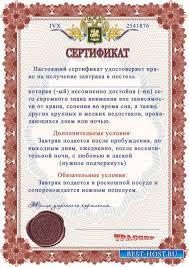 шуточный сертификат Шаблоны для Фотошопа best host ru Рамки  Супер красивый Шуточный диплом Сертификат на завтрак в постель
