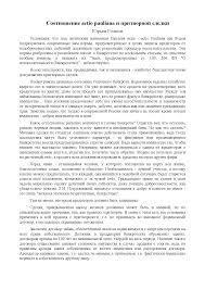 Реферат на тему Соотношение actio pauliana и притворной сделки  Это только предварительный просмотр