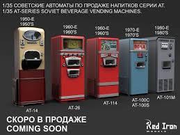 1950'S Vending Machine Custom Image Result For Soviet Vending Machines Alles In Een Automaat
