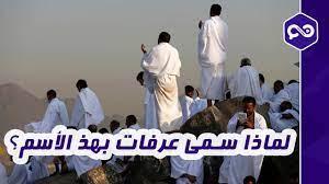 لماذا سمى جبل عرفات ( يوم عرفة ) بهذا الأسم ؟ - YouTube