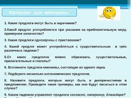 Презентация по русскому языку на тему Предлог как часть речи  Какие предлоги могут быть и наречиями 2 Какой предлог употребляется при у