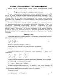 Реферат на тему Волновое уравнение не имеет единственного решения  Реферат на тему Волновое уравнение не имеет единственного решения