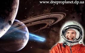 Даты в истории астрономии и космонавтики Апрель ДЕНЬ КОСМОНАВТИКИ