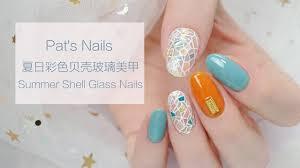 Eng Subsummer Shell Glass Nails 夏日彩色贝壳玻璃美甲丨pats Nails