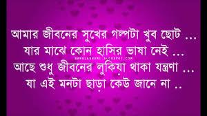 Bengali Sad Love Quotes That Make You Cry Bangla Sad Love Quote Video Hoyto Besi Chayechi Bole Sob Hariye 9