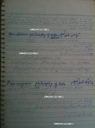 educational philosophy notes in urdu all online picture 015
