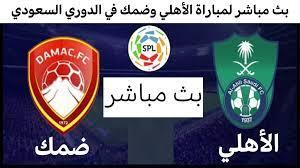 شاهد مباراة الأهلي وضمك في الجولة الثالثة من الدوري السعودي للمحترفين