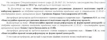 Кирилл Турчинова и Сергей Билан защитили кандидатские диссертации  Источник instzak rada gov ua
