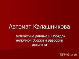 "Презентация на тему: ""Автомат <b>Калашникова</b> Тактические ..."