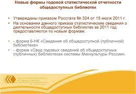 Порядок предоставления общедоступными библиотеками годовых  На основании данного приказа статистические сведения о деятельности общедоступных библиотек за 2011 год
