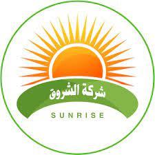 Sunrise Company شركة الشروق - Photos