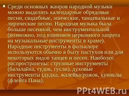 Презентация на тему Русские народные песни скачать бесплатно cреди основных жанров народной музыки можно выделить календарные обрядовые песни свадебные эпические танцевальные