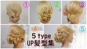 和装洋装アップ髪型集浴衣に似合う可愛いヘアアレンジ5pattern