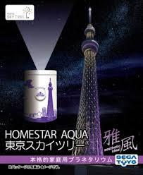 Homestar Aqua Light Sega Homestar Aqua Tokyo Sky Tree R Gafu Homestar Aqua Tokyo Sky Tree R Gafu Japan Import