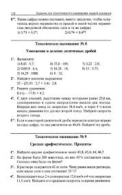 Рабочая программа по математике класс Мерзляк  hello html m3dc149b5 jpg