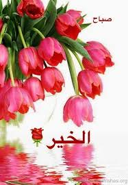 Good Morning Love Quotes In Arabic Best Of 24 Arabic Good Morning Wishes