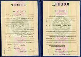 Образцы дипломов Союзных республик СССР Диплом ВУЗа Армянской ССР