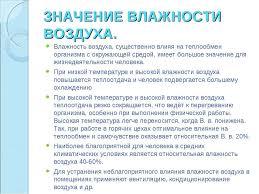 Миасс страница ru Гигиеническое значение воздуха реферат