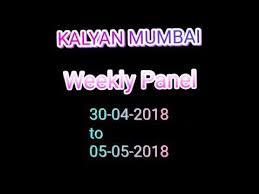 Kalyan Mumbai Weekly Panel Chart Youtube