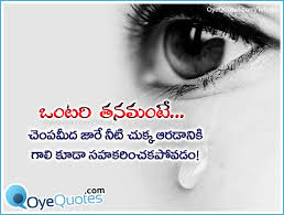 Pin By Ramavachanam On TELUGU QUOTES Pinterest Quotes Love Mesmerizing Telugu Lovely Quotes