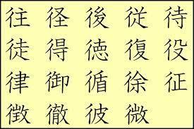 ぎょ う にんべん の つく 漢字