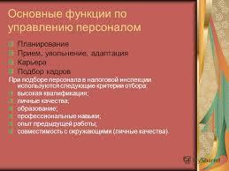 Презентация на тему Курсовая работа Тема Анализ системы  4 Основные функции по управлению персоналом Планирование
