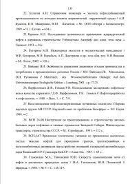 Библиография диссертации список исп лит ры3