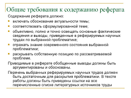 Подготовка реферата презентация онлайн Подготовка реферата Реферат Основные виды рефератов Общие требования к структуре реферата Общие требования к содержанию реферата