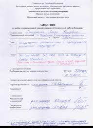 Выбор темы выпускной квалификационной работы Образовательная  Пример заполнения заявления на выбор темы ВКР