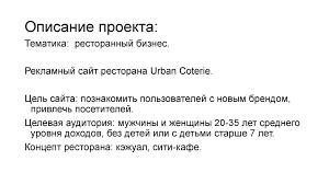 Дипломный проект Разработка web дизайна сайта ресторана  Дипломный проект Описание проекта