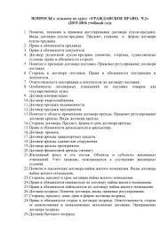 Гражданское право Список тем курсовых работ к ю н Сорокин Гражданское право ч 2