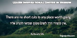 Hebrew Quotes Impressive Learn Hebrew Top 48 Hebrew Inspirational Quotes Part 48