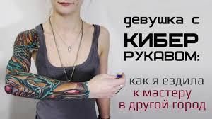 тату рукав для девушек эскизы фото рекомендации